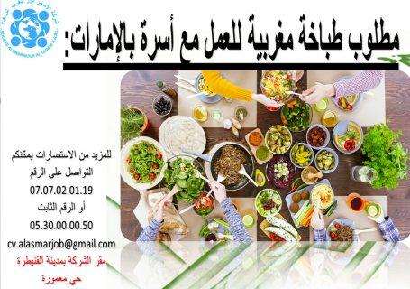 مطلوب طباخة مغربية للعمل مع أسرة بالإمارات :