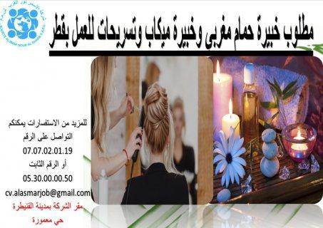 مطلوب للعمل بقطر خبيرة ميكاب وتسريحات شعر و خبيرة حمام مغربي