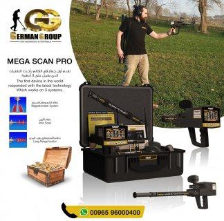 جهاز MEGA SCAN PRO فى المغرب لاكتشاف الذهب والمعادن