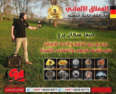 جهاز كشف الذهب فى المغرب جهاز ميجا سكان برو 2020