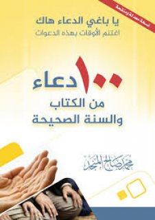 كتب الصالح المنجد مجانا