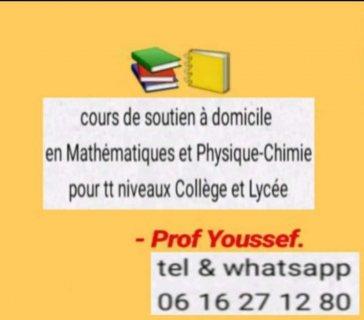 دروس الدعم في مادتي الرياضيات و الفيزياء-كيمياء