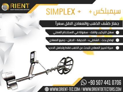 سيمبلكس بلس جهاز كشف الذهب الاقل سعرا بميزات احترافية - جديد 2020