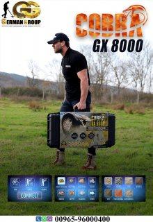 التكنولوجية الالمانية الجديدة جهاز كوبرا جي اكس 8000
