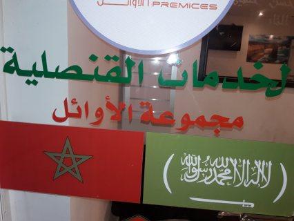 مطلوب زوجة مغربية لرجل سعودي