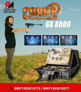 جهاز كشف الذهب فى المغرب 2020 | جهاز كوبرا جي اكس 8000