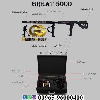 للكشف عن المعادن الثمينة والذهب فى المغرب | جهاز جريت 5000