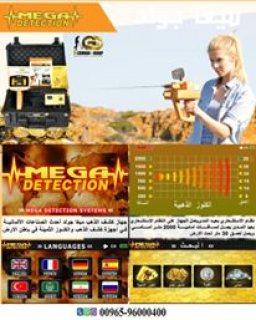 البحث عن الذهب الطبيعى فى المغرب | جهاز ميغا جولد  2020