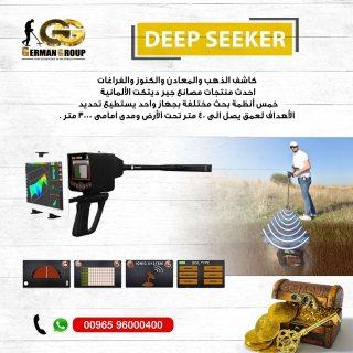 مع جهاز ديب سيكر تسطيع اكتشاف الكنوز فى المغرب