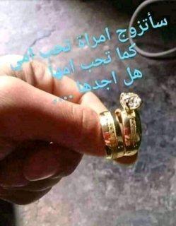 ابحث عن زوجة صالحة