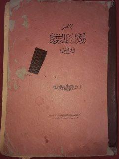 كتاب '' مختصر تذكرة الإمام السويدي في الطب ''