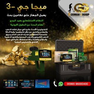 للتنقيب عن المعادن الثمينة والكنوز 2020 | جهاز ميغا جي 3 الالمانى