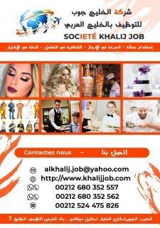 شركة الخليج جوب تستقدم كافة التخصصات من العمالة المغربية المهنية والحرفية