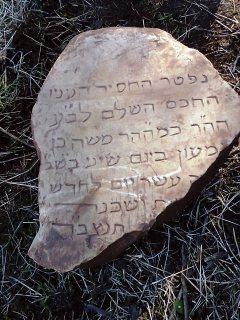 حجر مكتوب بالعبرية