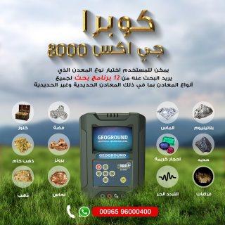 Cobra Gx8000 فى المغرب جهاز كشف الذهب الاحدث 2020
