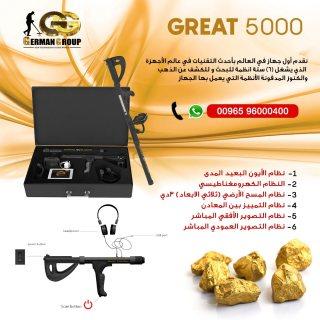 جهاز كشف الذهب جريت 5000 فى المغرب 2020