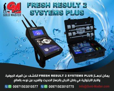 جهاز كشف المياه الجوفيه فى المغرب | جهاز فريش ريزلت 2 سيستم