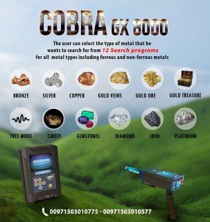 جهاز cobra gx 8000  اجهزة كشف الذهب فى المغرب