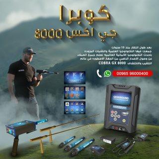 الكوبرا الجديد   جهاز كشف الذهب 2020 فى المغرب جهاز كوبرا 8000