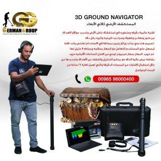 مكتشف المعادن والكنوز فى المغرب | جهاز جراوند نافيجيتور 2020
