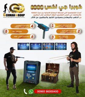 للبحث عن الذهب الخام والكنوز فى المغرب   جهاز كوبرا 8000 الجديد