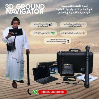جهاز التنقيب عن الذهب والمعادن فى المغرب   جهاز جراوند نافيجيتور
