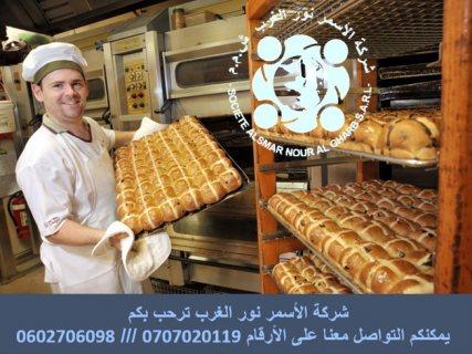 عرض عمل مجاني ( مستعجل و مميز) بالمملكة العربية السعودية بمهنة خبازين