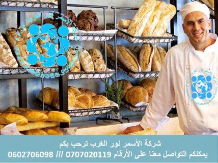 مطلوب خبازين عرض عمل مجاني بالمملكة العربية السعودية