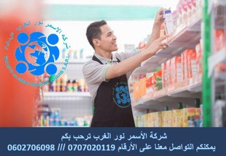 مطلوب عمال ترتيب السلع لعرض عمل مجاني بالمملكة العربية السعودية