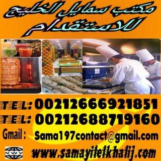 نوفر من المغرب نادلات و نادلين خبرة
