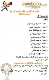 مطلوب فورا لكبرى وكالات الترجمه لفروعها بمصر والسعودية