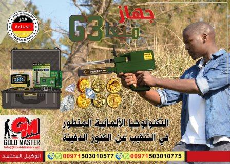 جهاز كشف الذهب فى المغرب جهاز ميجا جي 3