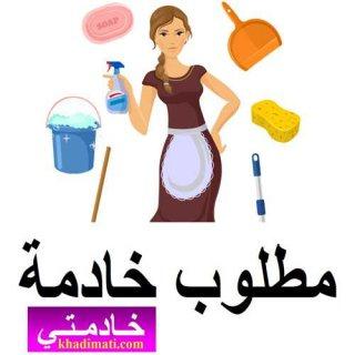 مطلوب عاملة منزلية محترمة وأمينة 2020