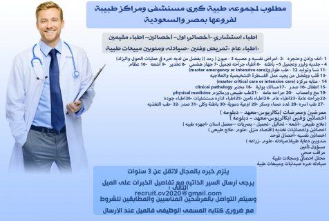 مطلوب لمجموعة طبية كبري مستشفي ومراكز طبية لفروعها بمصر والسعودية