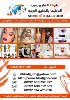 شركة الخليج جوب بالمغرب توفر لكم كافة التخصصات من العمالة المغربية