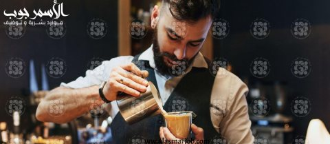 مقهى راقي  بمدينة أبْها السعودية تبحث عن متخصص باريســتا