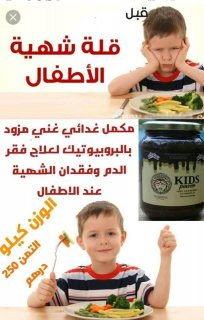 PRODUIT KIDS POWER  NATURELLE