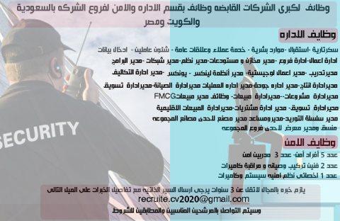 وظائف بقسم الاداره والامن لفروع الشركه بالسعودية والكويت ومصر