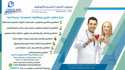 عاجل مطلوب لكبري مستشفيات السعودية  بمدينة أبها
