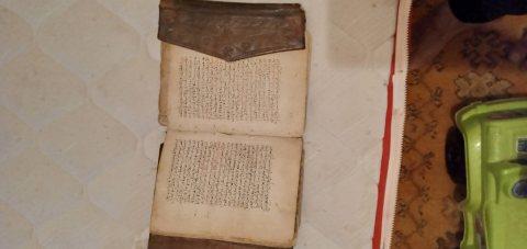 كتاب قديم للبيع
