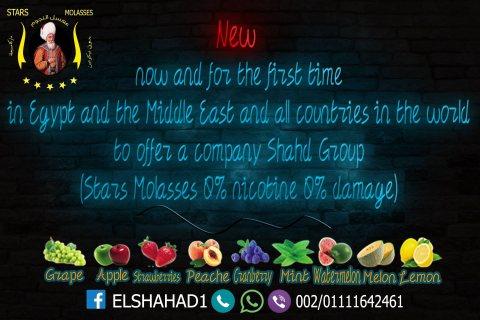 Herbal Molasses Elngom Elfakher  from Egypt 00201001468371