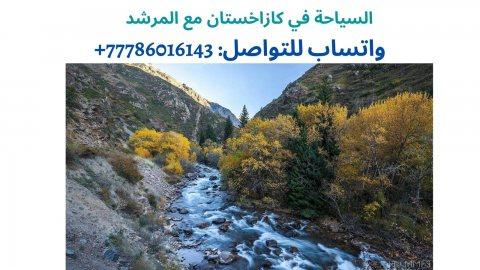 المترجم في كازاخستان، واتساب:  0077786016143