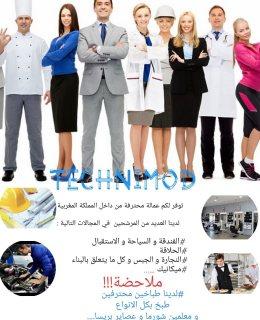 لدينا من المغرب مختلف التخصصات جاهزين للاستقدام والعمل فدول الخليج العربي