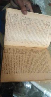 مخطوطات قديمة