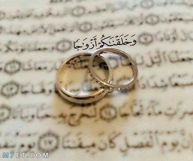 زواج ان شاء الله