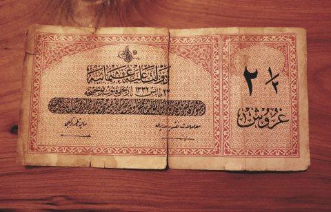عملة دولة علي عثمانية النادرة  لا تقدر بثمن