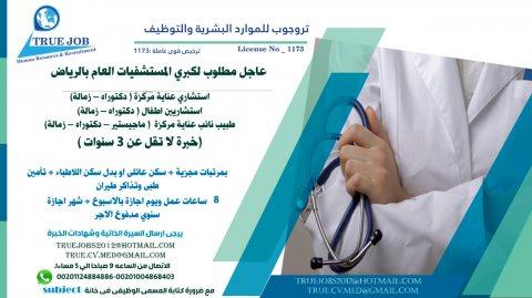 مطلوب لكبري المستشفيات العام