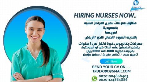 مطلوب ممرضات لكبرى المراكز الطبيه بالسعوديه