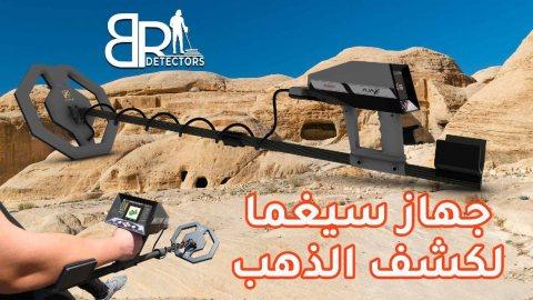 اجهزة كشف الذهب الخام في المغرب / سيغما