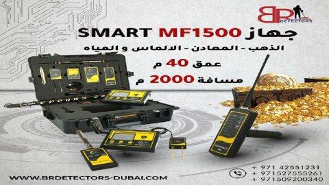 للبيع اجهزة كشف الذهب في المغرب MF 1500 SMART